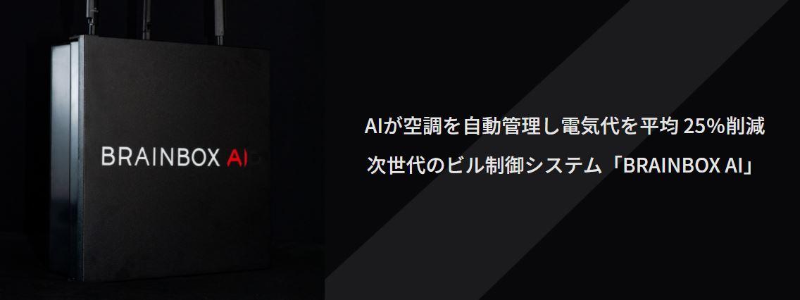 "AIが自動で空調管理 ""BRAINBOX AI"