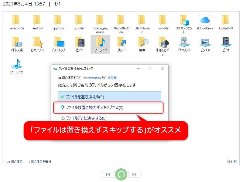 復元している最中、ファイルの上書きを聞かれたときは「ファイルは置き換えずスキップする」を選ぶのがオススメ