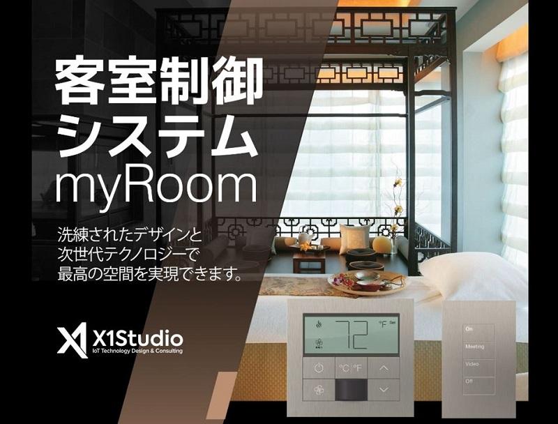 客室制御システムmyRoom