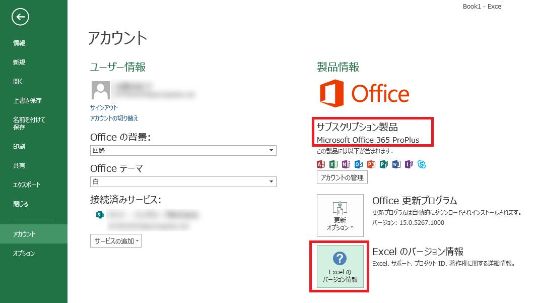 Officeのバージョン確認画面