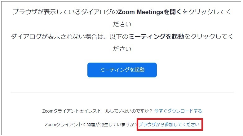 PCの場合、アプリをインストールしなくてもブラウザでZoomを利用することも可能