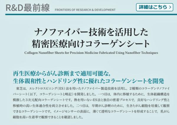 東芝レビュー76巻4号(2021年7月)「 ナノファイバー技術を活用した精密医療向けコラーゲンシート」