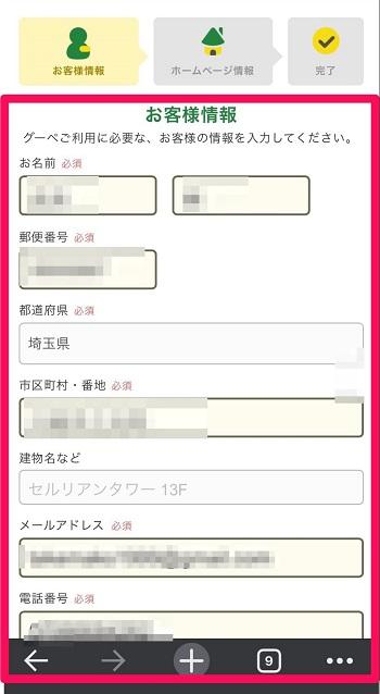 グーペでホームページを作成する手順①:お店の名前や住所を入力