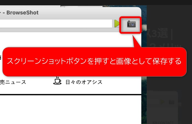 スクリーンショット(カメラアイコン)ボタンをクリック