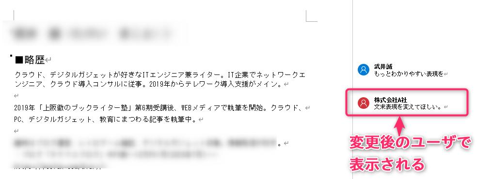 ユーザー名確認画面(コメント)