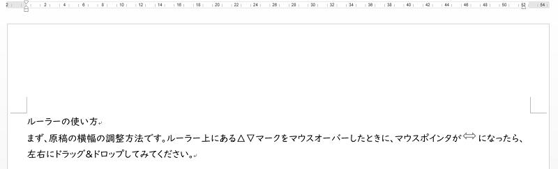 原稿の横幅を調整する方法②