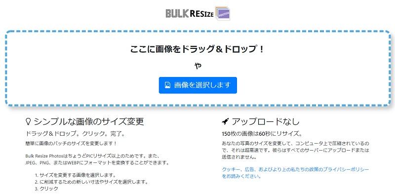 Bulk Resize Photosは、ブラウザに画像をドラッグ&ドロップするだけで一括リサイズしてくれるWebサービス