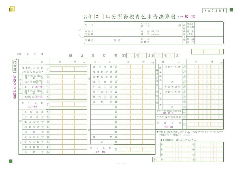 所得税青色申告決算書のフォーマット(国税庁Webサイトより)