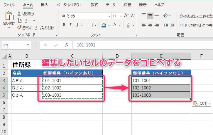 編集したいデータをコピペする