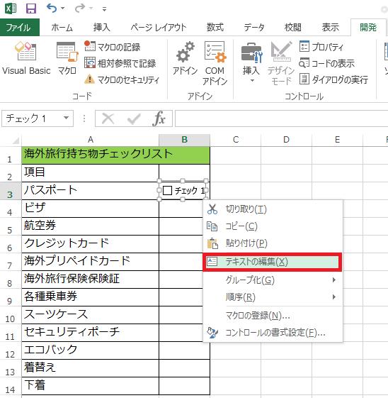 チェックボックスのテキスト編集