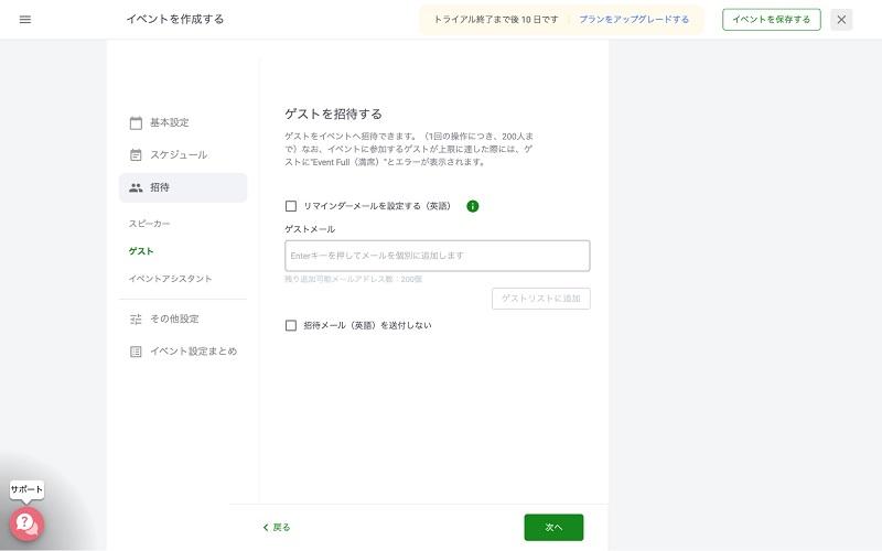 Remoイベント作成画面(招待:ゲスト)