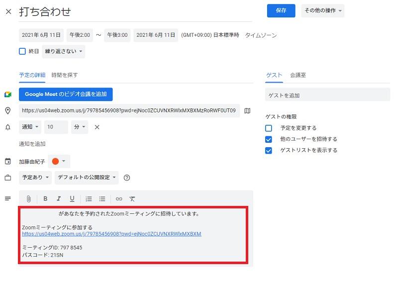 スケジュール登録画面(Googleカレンダー)