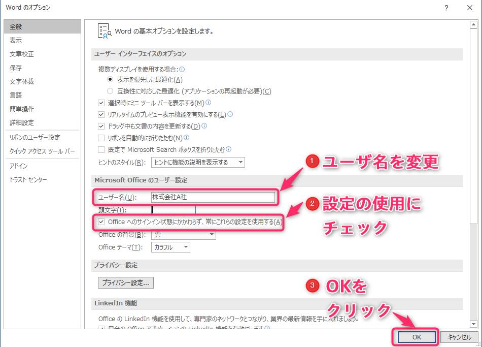 ユーザー名の変更画面
