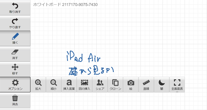 操作画面は日本語なので使いやすい