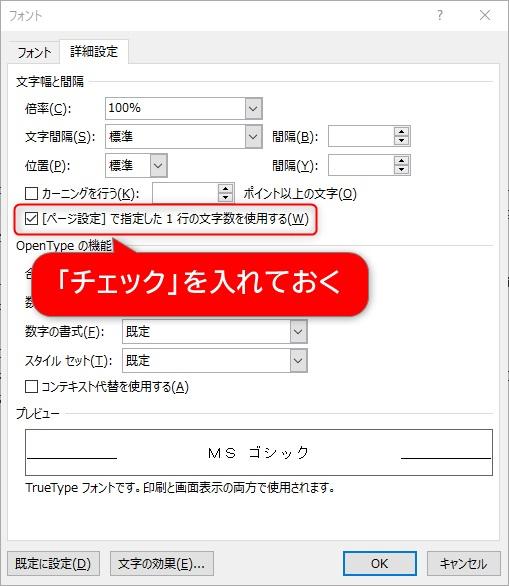 「ページ設定で指定した1行の文字数を使用する」にチェックを入れる