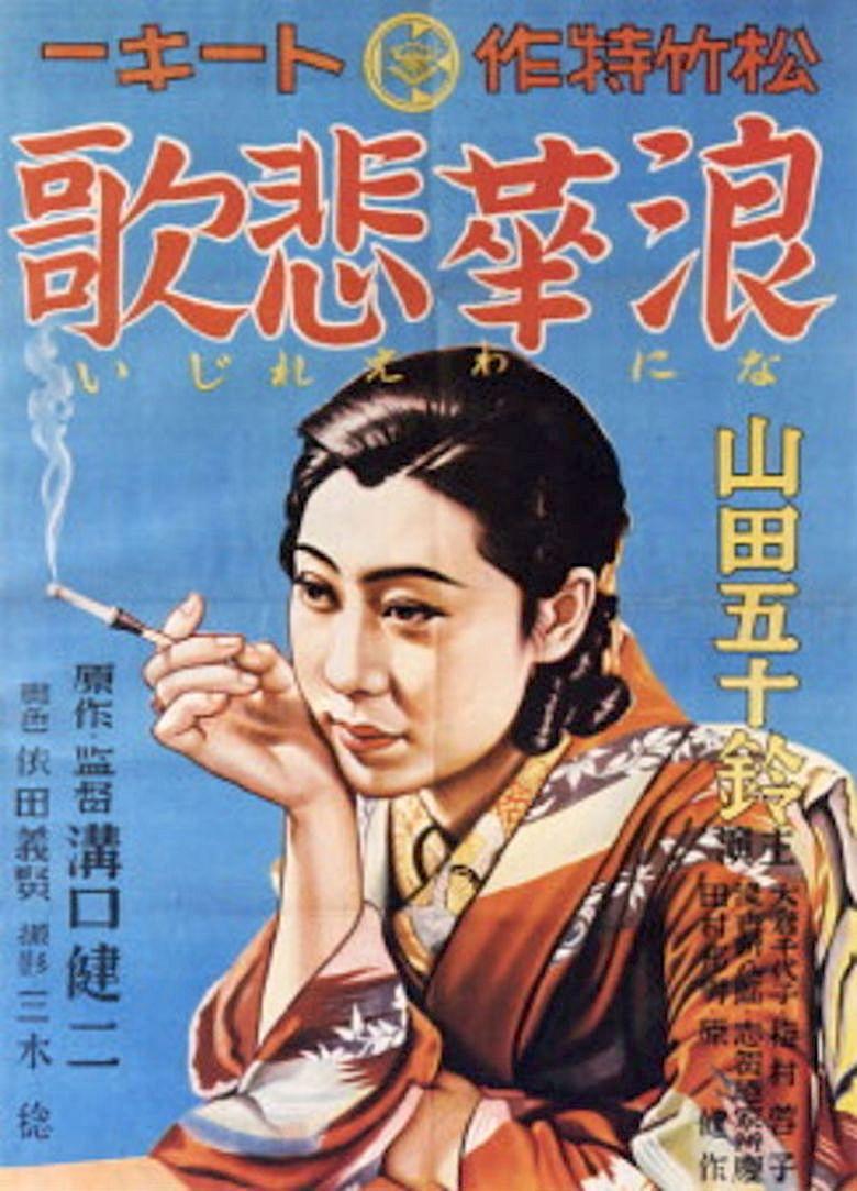 Naniwa_erejii_poster.jpeg