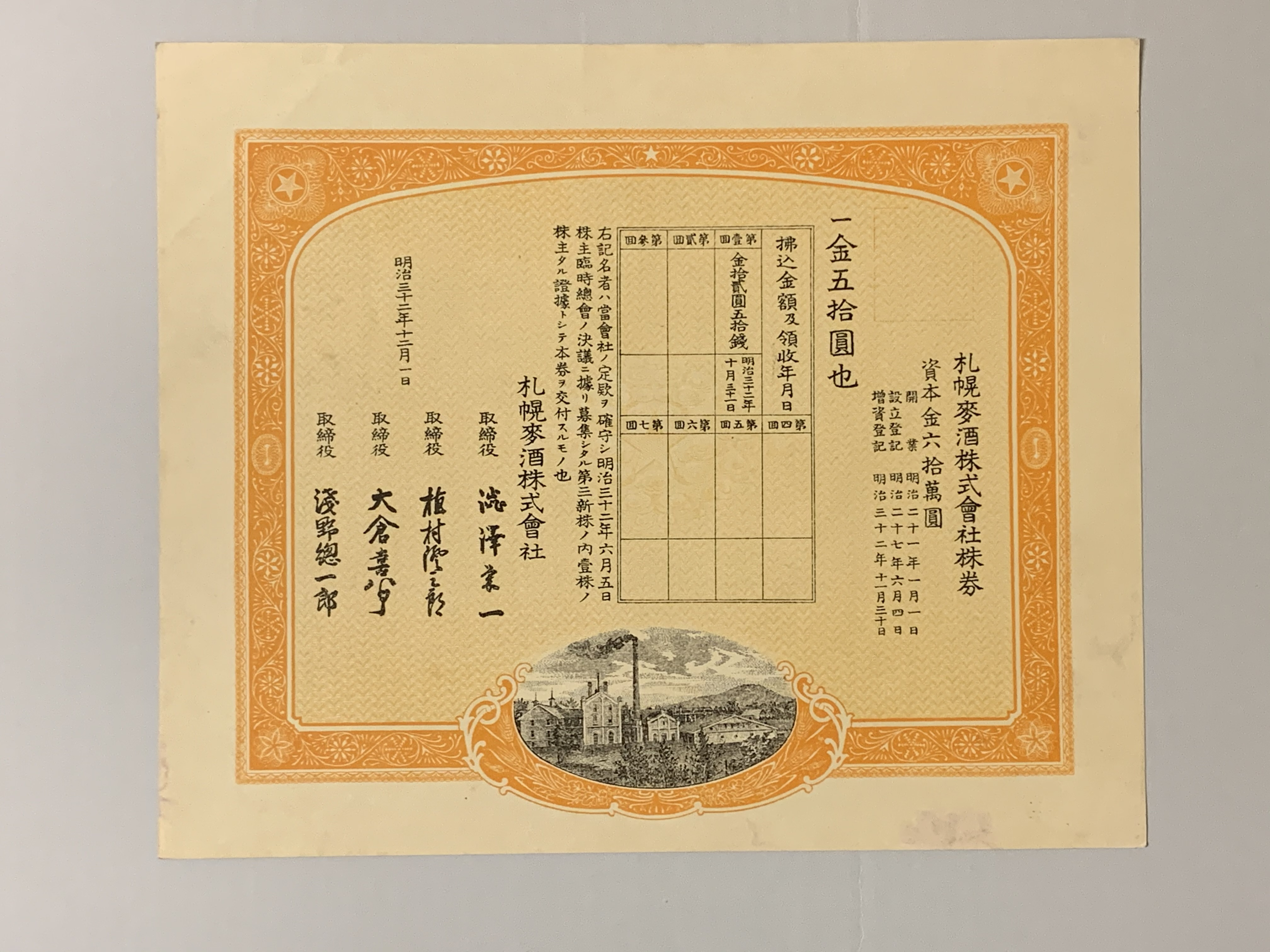 札幌麦酒株券.jpg
