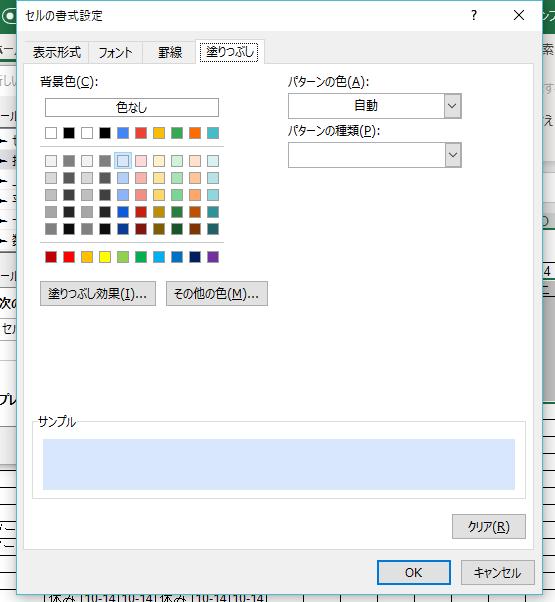 書式設定の「塗りつぶし」からセルの背景色を選択