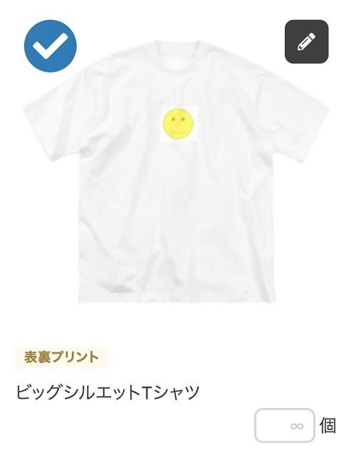 ビッグシルエットTシャツを編集