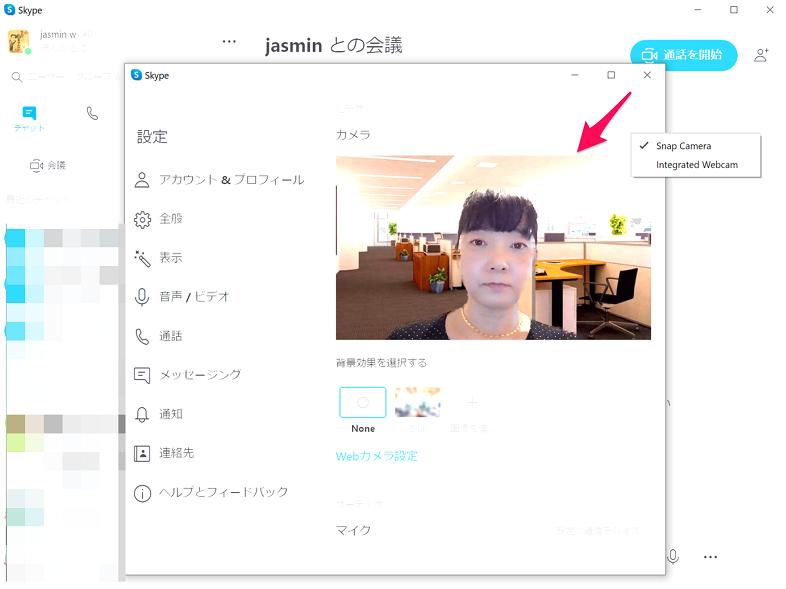 SkypeでもSnap Cameraのエフェクトをそのまま使える