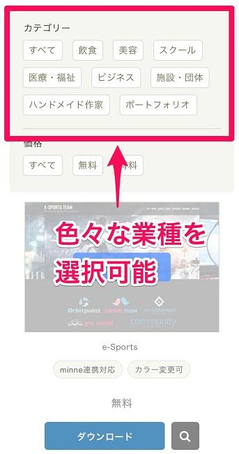 グーペでホームページを作成する手順②:デザインをジャンルから選択