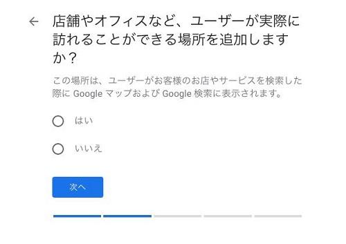 店舗・オフィス情報入力画面