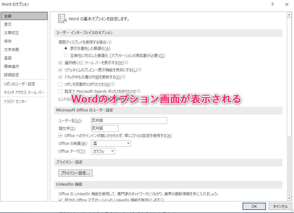 ユーザー名変更画面