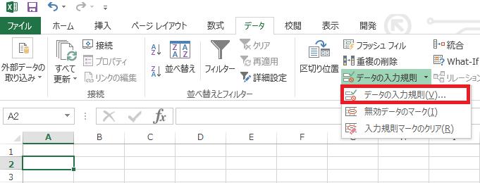 「データ」タブの「データの入力規則」をクリック