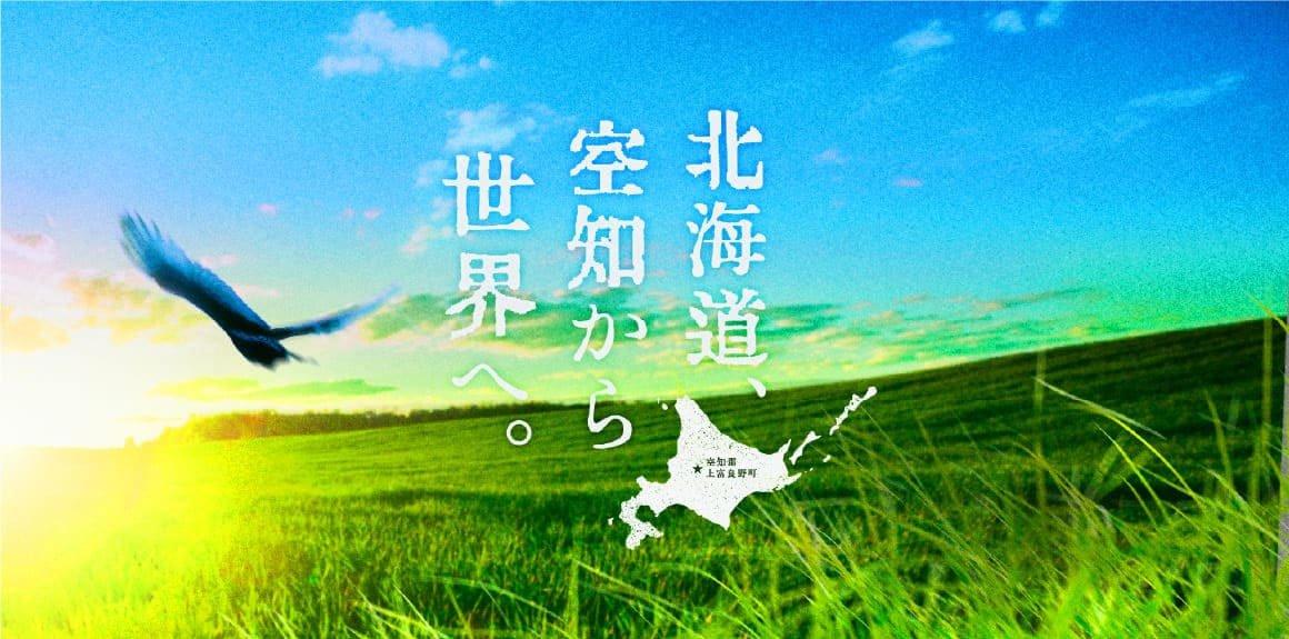 北海道空知から世界へ.jpg