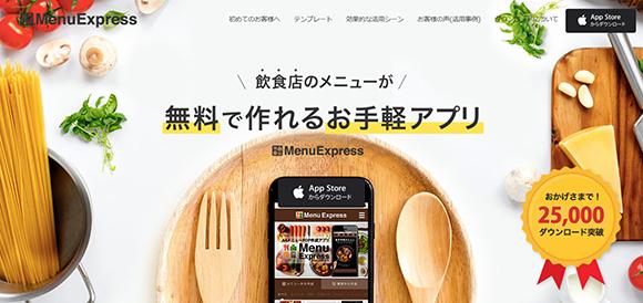 menuexpress.jp.png