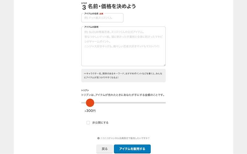 SUZURIグッズ作成手順⑤:アイテム名とトリブンを登録して完了!