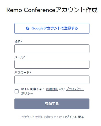 Remoアカウント作成画面