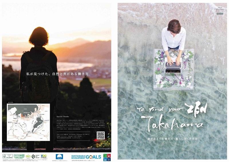 福井県高浜町でのワーケーションの魅力を紹介したタブロイド紙「To find your ZEN Takahama~旅するような働き方・暮らし方・生き方」