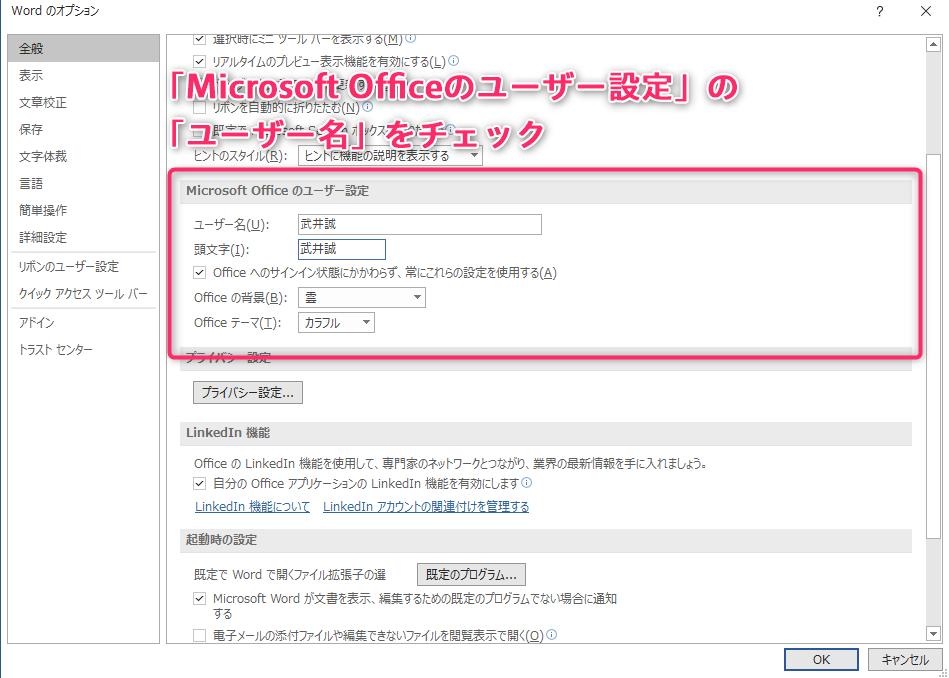 ユーザー名確認画面