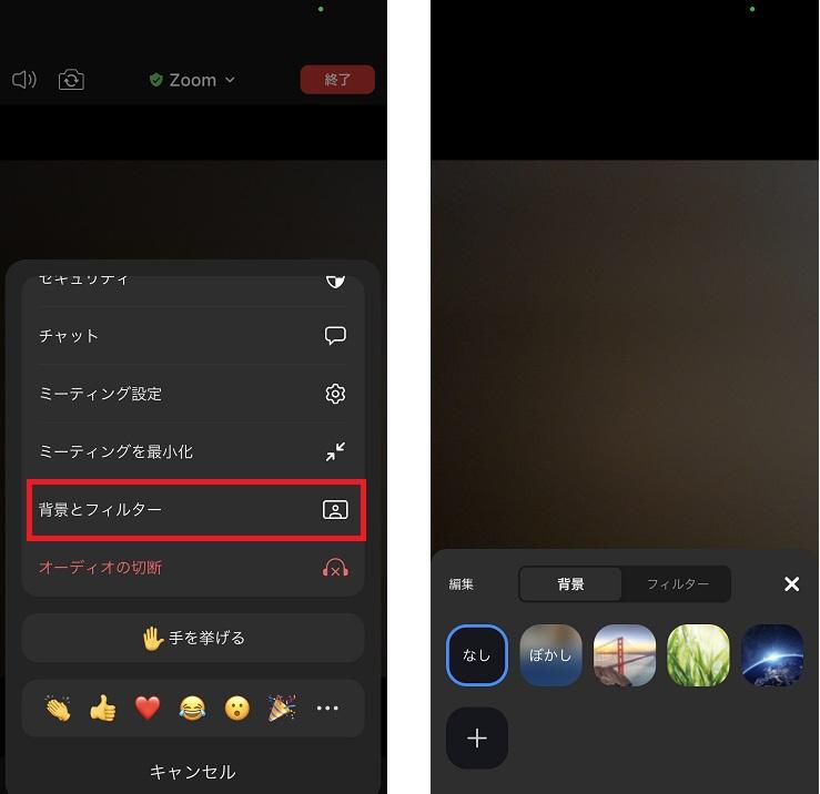 iOSのバーチャル背景設定画面
