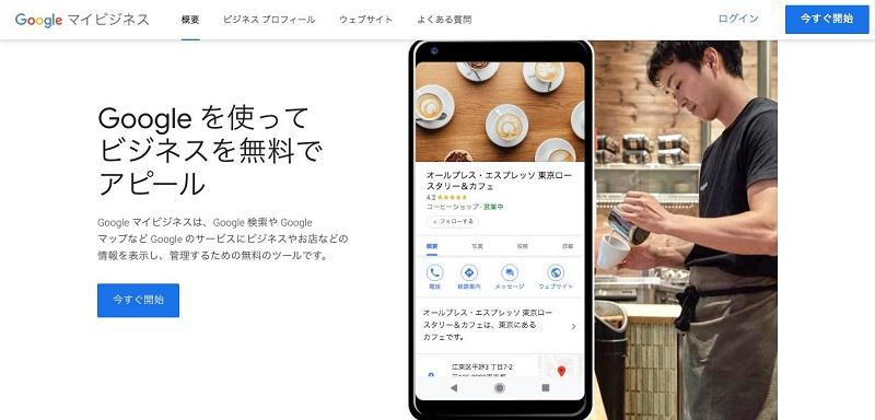 Google マイビジネスのトップページ