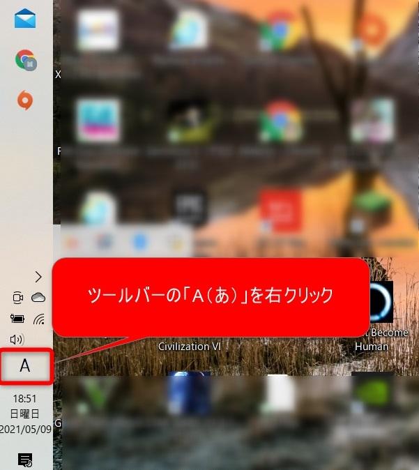 「A(あ)」を右クリック