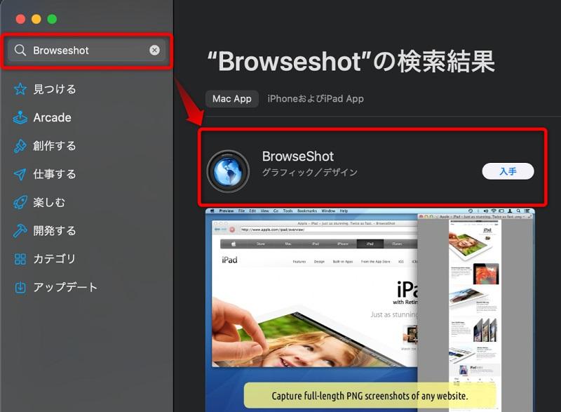 BrowseShotをインストール