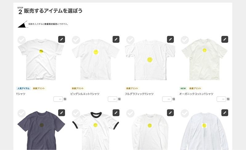 SUZURIグッズ作成手順②:販売するアイテムを選ぶ